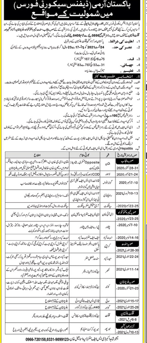 Defence Security Force FDC Jobs 2020 Original advertisement