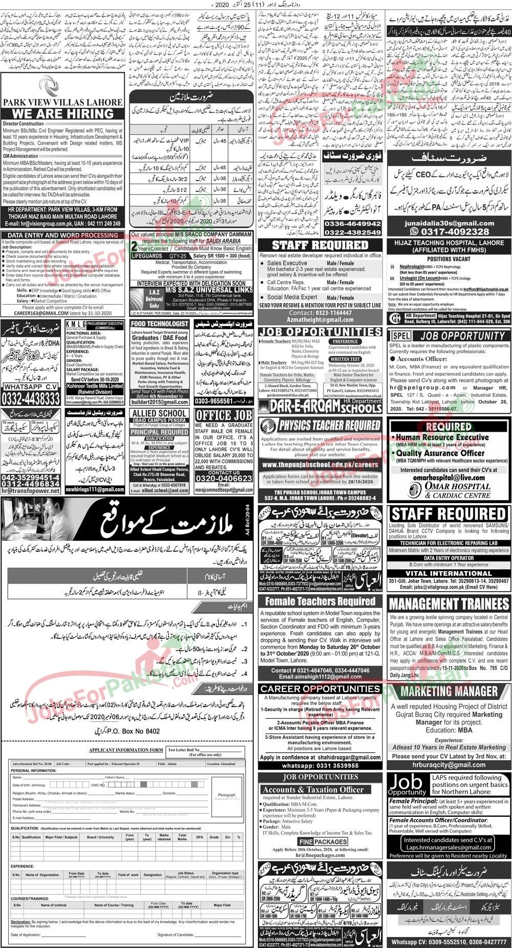 Jang Newspaper Lahore Sunday Classified 2020